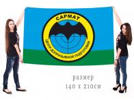 """Большой флаг Центра допризывной подготовки """"Сармат"""""""