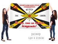 Большой флаг ЦГВ Арсенал ВС СССР
