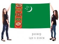 Большой флаг Туркмении