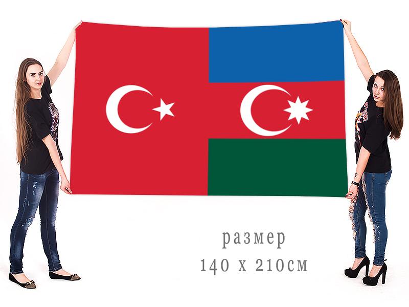 Большой флаг Турция-Азербайджан