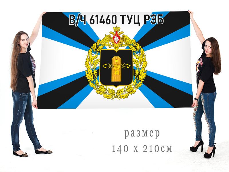 Большой флаг ТУЦ РЭБ