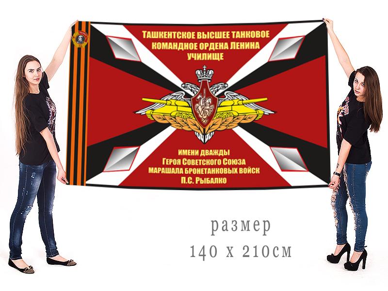 Большой флаг ТВТКУ им. дважды Героя Советского Союза маршала бронетанковых войск П.С. Рыбалко