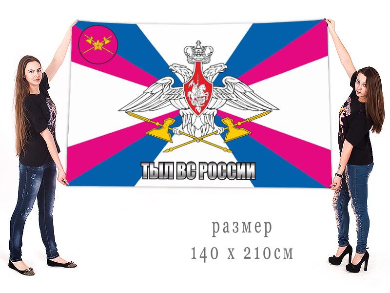 Большой флаг тыла ВС РФ