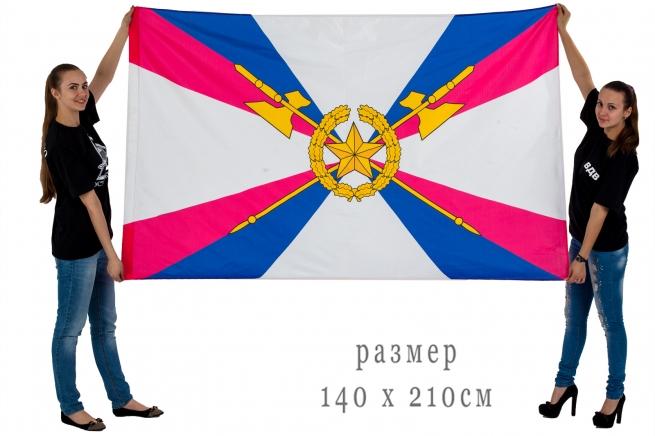 Большой флаг Тыла ВС