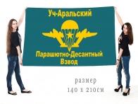 Большой флаг «Уч-Аральский Парашютно-Десантный Взвод» Пограничных войск