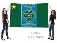 Большой флаг Учаральского ПогО Республики Казахстан