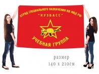 Большой флаг учебной группы ОСпН Кузбасс ВВ МВД РФ