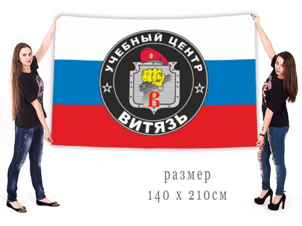 """Большой флаг учцентра """"Витязь"""""""
