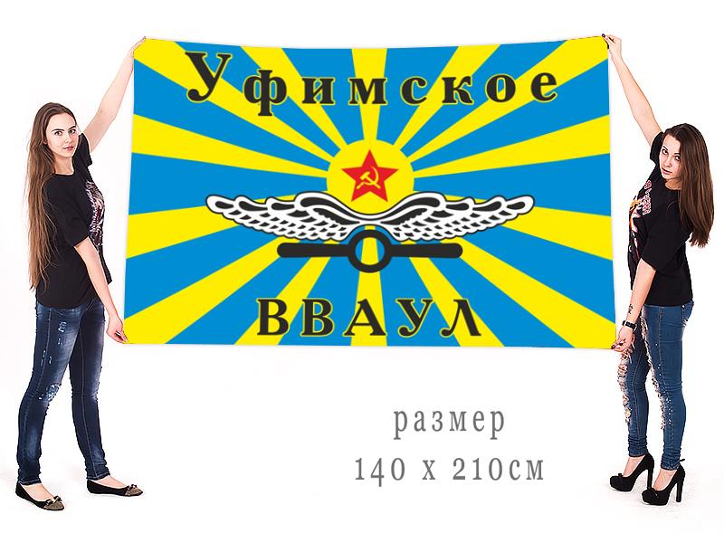 Большой флаг Уфимского ВВАУЛ