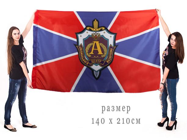 Большой флаг управления «А» центра специального назначения ФСБ