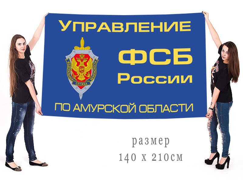 Большой флаг управления ФСБ РФ по Амурской области