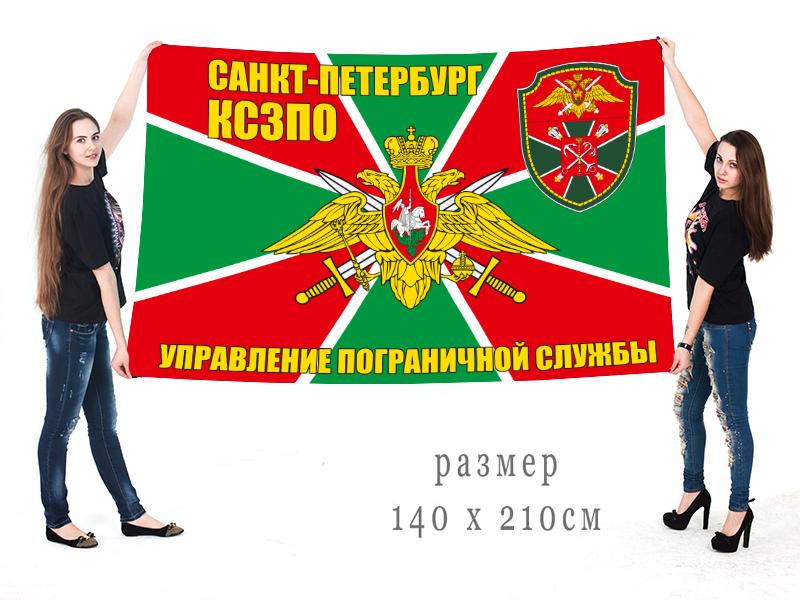 Большой флаг управления пограничной службы КСЗПО