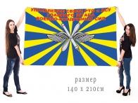 Большой флаг управления связи РТО и АСУ Главного штаба ВВС