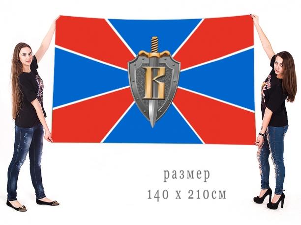 Большой флаг Управления «В» центра специального назначения ФСБ