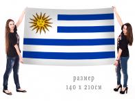 Большой флаг Уругвая