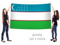 Большой флаг Узбекистана