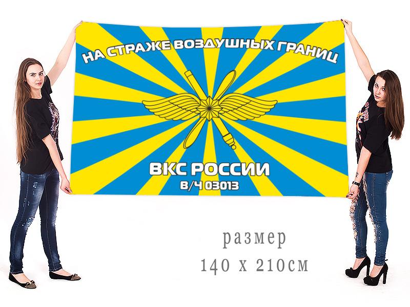 Большой флаг в/ч 03013 ВКС России