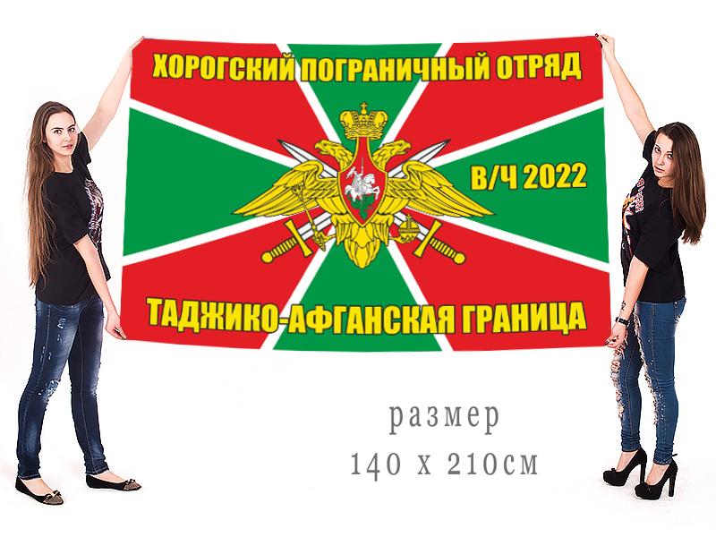 Большой флаг в/ч 2022 Хорогский погранотряд
