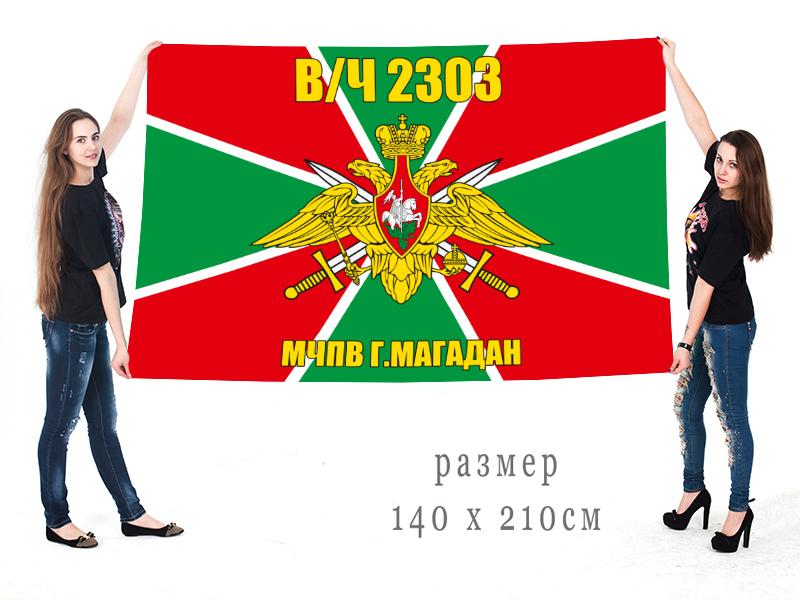 Заказать флаг в/ч 2303, Магадан, МЧПВ с доставкой
