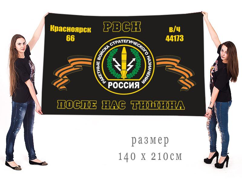 Большой флаг в ч 44173 РВСН