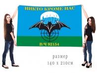 Большой флаг в/ч 92154 Спецназа ГРУ