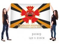 Большой флаг в/ч 95955 ЗабВО