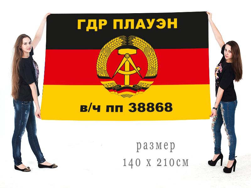 Большой флаг в/ч пп 38868 Плауэн