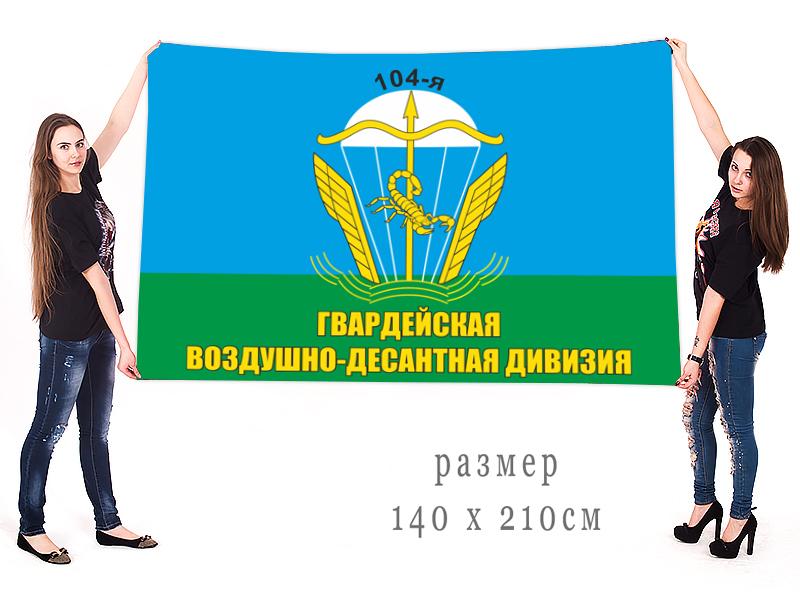 Большой флаг ВДВ 104-я гв. ВДД