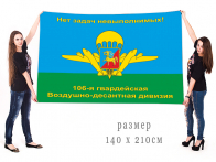 Большой флаг ВДВ 106 гвардейская воздушно-десантная дивизия