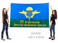 Большой флаг ВДВ 11 отдельная десантно-штурмовая бригада