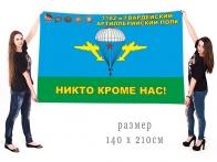 Большой флаг ВДВ 1182-й Гвардейский Артиллерийский полк