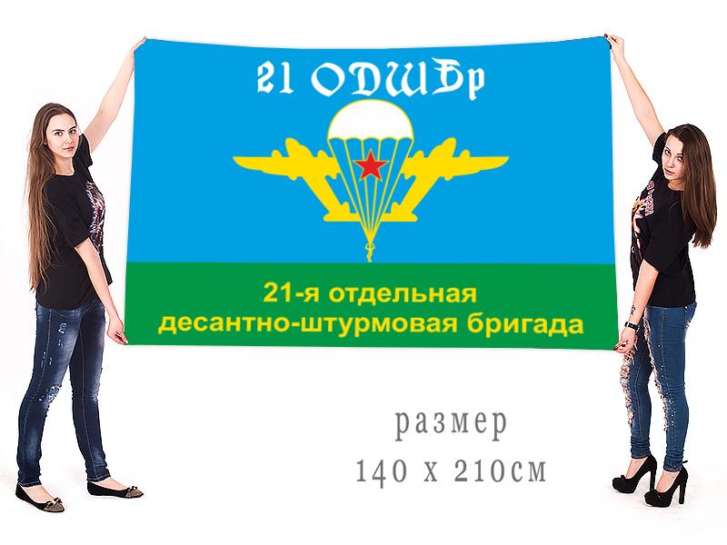 Большой флаг ВДВ 21 ОДШБр