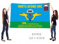 Большой флаг ВДВ 299-й гв. Ордена Кутузова 3-й степени Парашютно-десантный полк