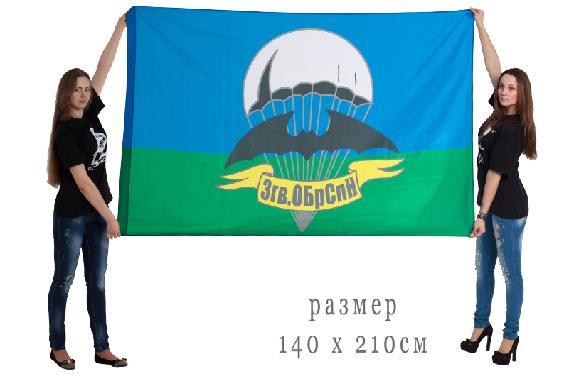Большой флаг «3 гв. ОБрСпН»