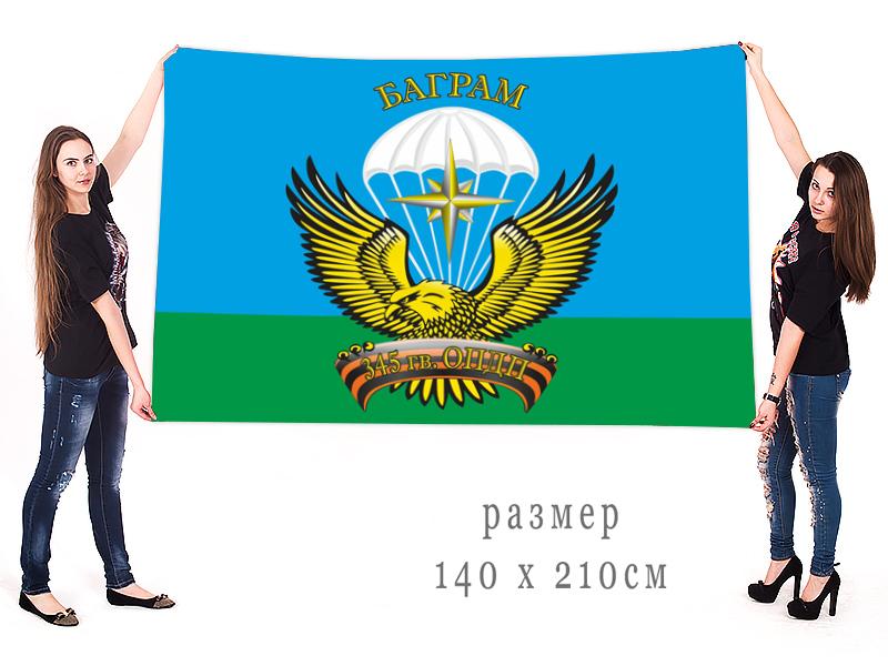 Большой флаг ВДВ 345 гв. ОПДП заказать по сбалансированной цене
