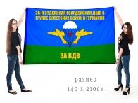 Большой флаг ВДВ 35 отдельной гвардейской ДШБ в ГСВГ