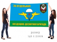 "Большой флаг ""ВДВ 36-ая ОВДБр"""
