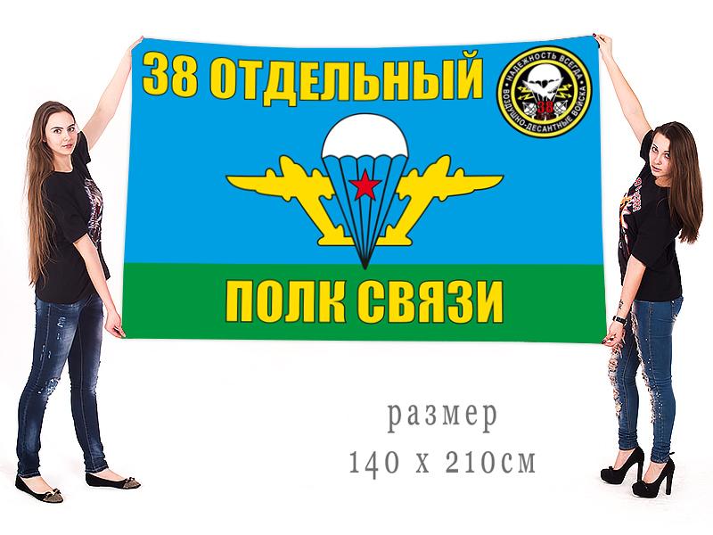 Большой флаг ВДВ 38 Отдельный полк связи