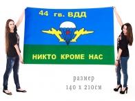 Большой флаг ВДВ 44 гв. ВДД