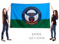 Большой флаг ВДВ 56 гв. ДШП