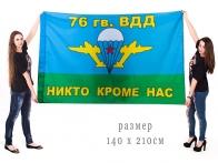 Большой флаг ВДВ 76 гв. ВДД