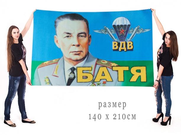 "Большой флаг ВДВ ""Батя"""