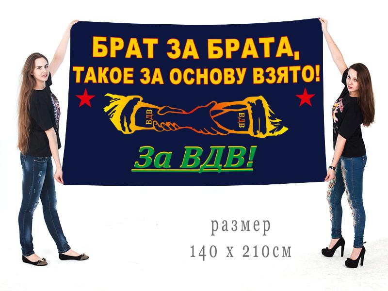 """Большой флаг ВДВ """"Брат за брата, такое за основу взято"""" купить в подарок"""