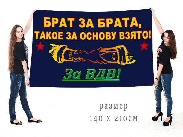 """Большой флаг ВДВ """"Брат за брата, такое за основу взято"""""""