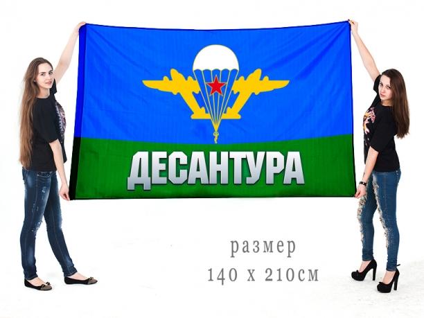 Большой флаг ВДВ Десантура