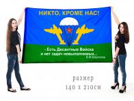 """Большой флаг ВДВ """"Есть десантные войска и нет задач невыполнимых..."""""""