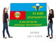 Большой флаг ВДВ и погранвойск СССР