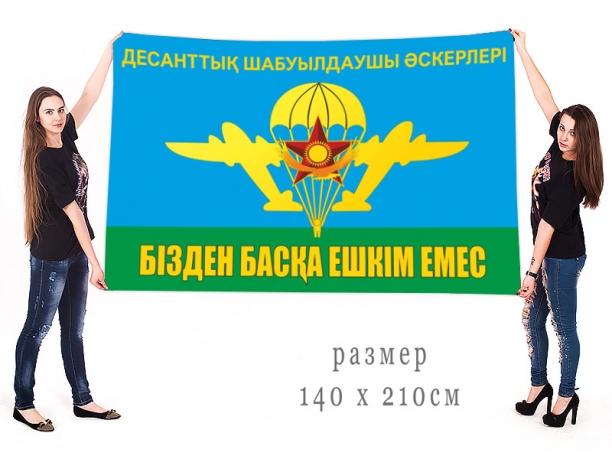 Большой флаг ВДВ Казахстана с девизом