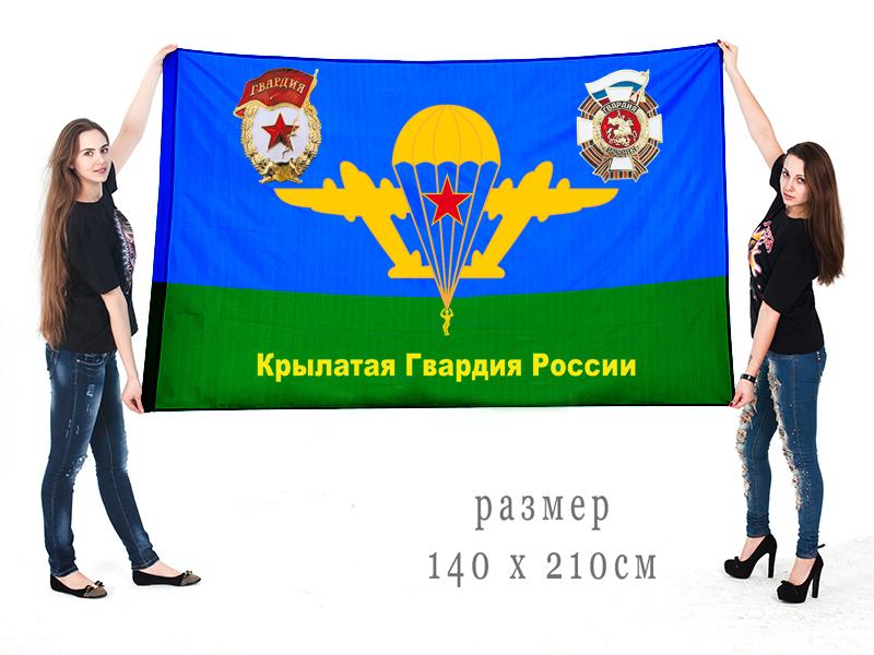 Большой флаг ВДВ «Крылатая гвардия России»