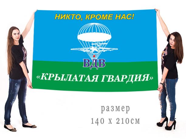 """Большой флаг ВДВ """"Крылатая гвардия"""" с девизом"""
